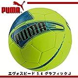 プーマ エヴォスピード 5.4 グラフィック J 4号球