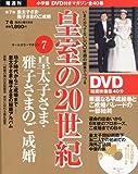 DVDマガジン 皇室の20世紀~皇太子さま・雅子さまのご成婚~ [雑誌] / 小学館 (刊)