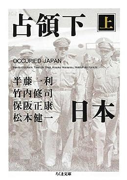 占領下日本(上)