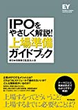 IPOをやさしく解説!上場準備ガイドブック