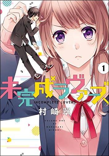 未完成ラヴァーズ  1)  シルフコミックス)
