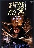 NHK大河ドラマ 独眼竜政宗 完全版 第六巻 [DVD]