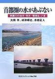 首都圏の水があぶない—利根川の治水・利水・環境は、いま (岩波ブックレット)