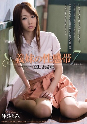 義妹の性感帯7 哀しき帰郷 沖ひとみ アタッカーズ [DVD]