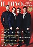 The IL DIVO Complete (イル・ディーヴォ コンプリート) 2014年 04月号 [雑誌]