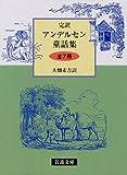 『アンデルセン童話集』岩波書店