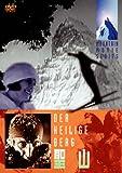 聖山 [DVD] 北野義則ヨーロッパ映画ソムリエ・1926年から1930年までのベスト10