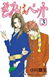 きみはペット(3) (講談社コミックスキス (360巻))
