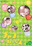 チャコねえちゃん 第3巻[DVD]