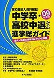 中学卒・高校中退からの進学総ガイド '09年度版—高校転編入資料掲載 (2009)