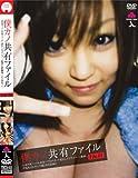 僕カノ共有ファイル File.01 [DVD]