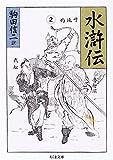 水滸伝 (2) (ちくま文庫)