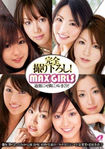 MAX GIRLS 過激に可憐にヌレまくり!!