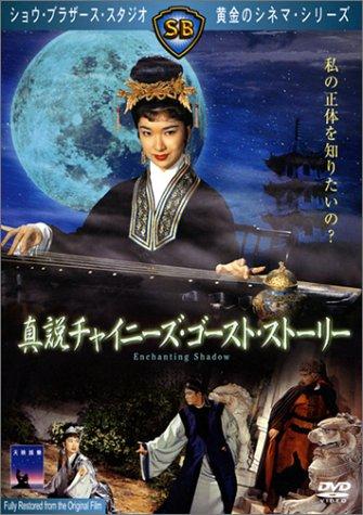真説チャイニーズ・ゴースト・ストーリー [DVD]