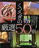 旅サラダ みやこの宿かり日記~くつろぎの厳選50宿~の表紙画像