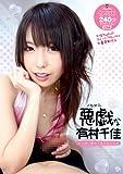 悪戯な有村千佳 パーフェクトコレクション 240分SPECIAL 総集編 [DVD]