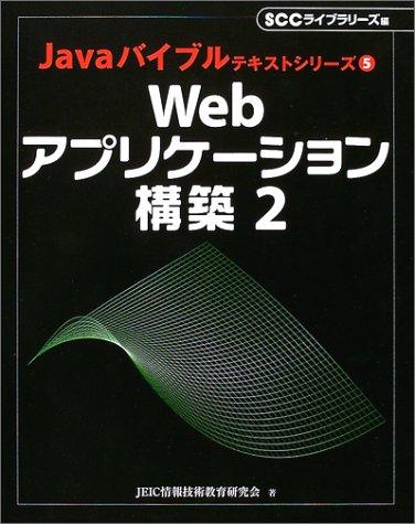 Webアプリケーション構築