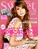sweet (スウィート) 2008年 12月号 [雑誌]