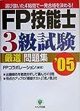 FP技能士3級試験厳選問題集〈'05〉