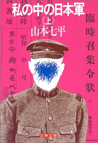 私の中の日本軍 (上) (文春文庫 (306‐1))