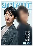 acteur(アクチュール) 2015年1月号 No.45