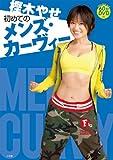 樫木やせ 初めてのメンズ・カーヴィー 60分DVD付 (ポスト・サピオムック)
