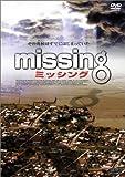missing ミッシング [DVD]