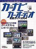 カーナビカーオーディオ徹底ガイド (Vol.20(2004)) (Motor magazine mook)