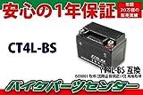 新品 液入バッテリー CT4L-BS (YT4L-BS互換) スーパーカブ ジャイロ KSR110 アクシス ジョグ等