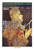 聖王ルイ—西欧十字軍とモンゴル帝国 (ちくま学芸文庫)(ジャン・ド ジョワンヴィル)