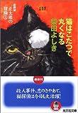 猫はこたつで丸くなる  探偵猫  正太郎の冒険(3) (光文社文庫)