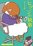 ヒツジの執事 [残業] (まんがタイムコミックス)