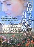 異国の子爵と月の令嬢 (MIRA文庫 CD 1-1)