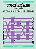 アルゴリズム論―理論と実際 (情報科学セミナー)