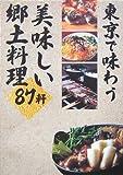 東京で味わう美味しい郷土料理87軒