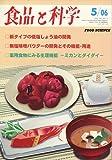 食品と科学 2006年 05月号 [雑誌]