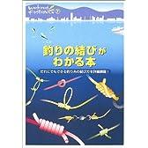 釣りの結びがわかる本―だれにでもできる釣り糸の結び方を詳細網羅! (Weekend Fishing)