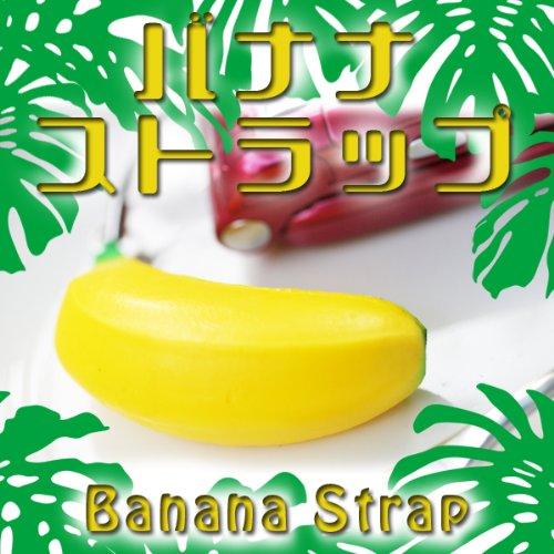 【Amazonの商品情報へ】かわいい ミニ バナナ◇とてもCUTE♪◇バナナ ストラップ