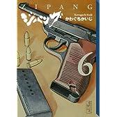ジパング(6) (講談社漫画文庫)