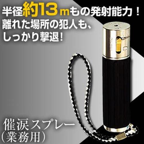 催涙ガススプレー(業務用)