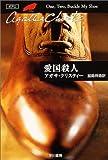 愛国殺人 (ハヤカワ文庫―クリスティー文庫)