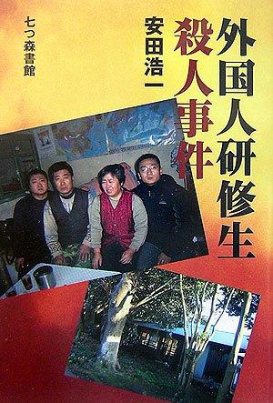 【社会】日本で待っていたのは「奴隷のような生活」だった…「国際貢献」の名の下で横行する人権侵害、「外国人技能実習制度」の実態 [転載禁止]©2ch.net YouTube動画>1本 ->画像>13枚
