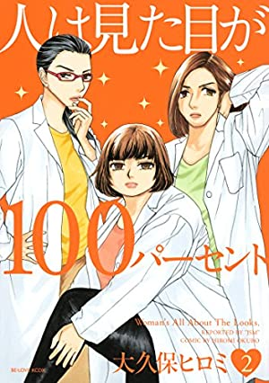 人は見た目が100パーセント(2) (BE・LOVEコミックス)