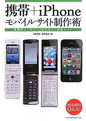 携帯+iPhoneモバイルサイト制作術