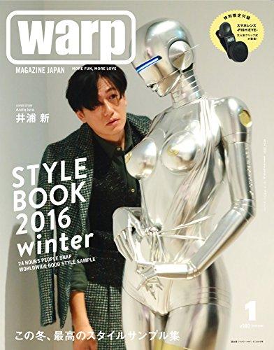 warp MAGAZINE 2017年1月号 大きい表紙画像