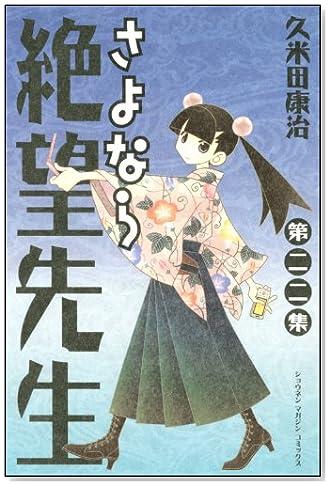 さよなら絶望先生(22) (少年マガジンコミックス)