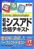 出る順初級シスアド合格テキスト (出る順情報処理シリーズ)
