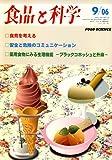 食品と科学 2006年 09月号 [雑誌]