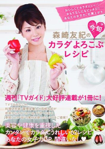 森崎友紀の 今旬 カラダよろこぶレシピ (TOKYO NEWS MOOK 348号)