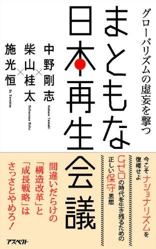 まともな日本再生会議